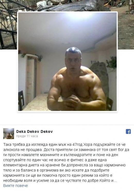 Мъж на 47 години